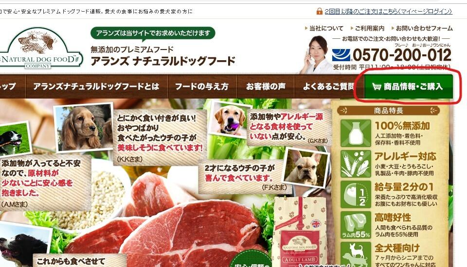 「商品情報・ご購入」ボタンの説明画像