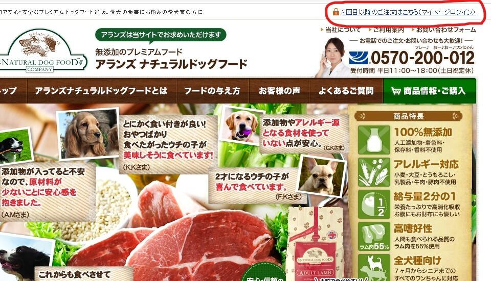 マイページのログイン方法の説明画像