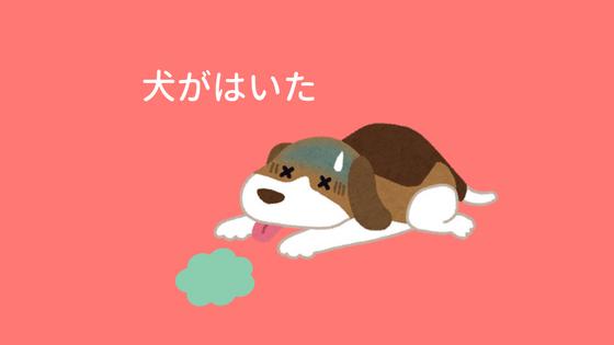 犬が吐いたイラスト