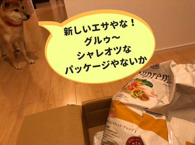 シュプレモの箱
