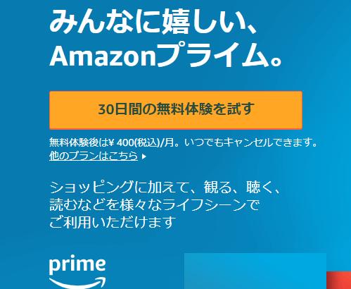 Amazonプライムのイメージ