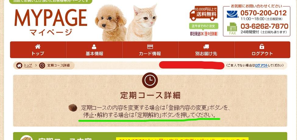 「登録内容の変更」ボタンの説明画像
