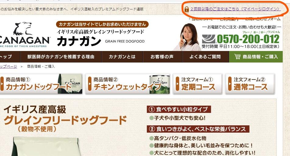 マイページのログインの説明画像