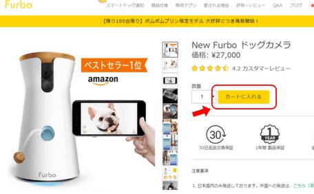 Furboドッグカメラのカートに入れるボタンの
