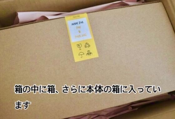 ファーボの箱