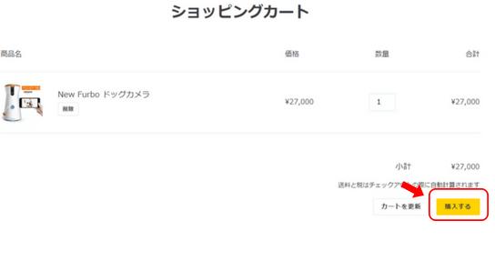 Furboドッグカメラの購入するボタンの画像