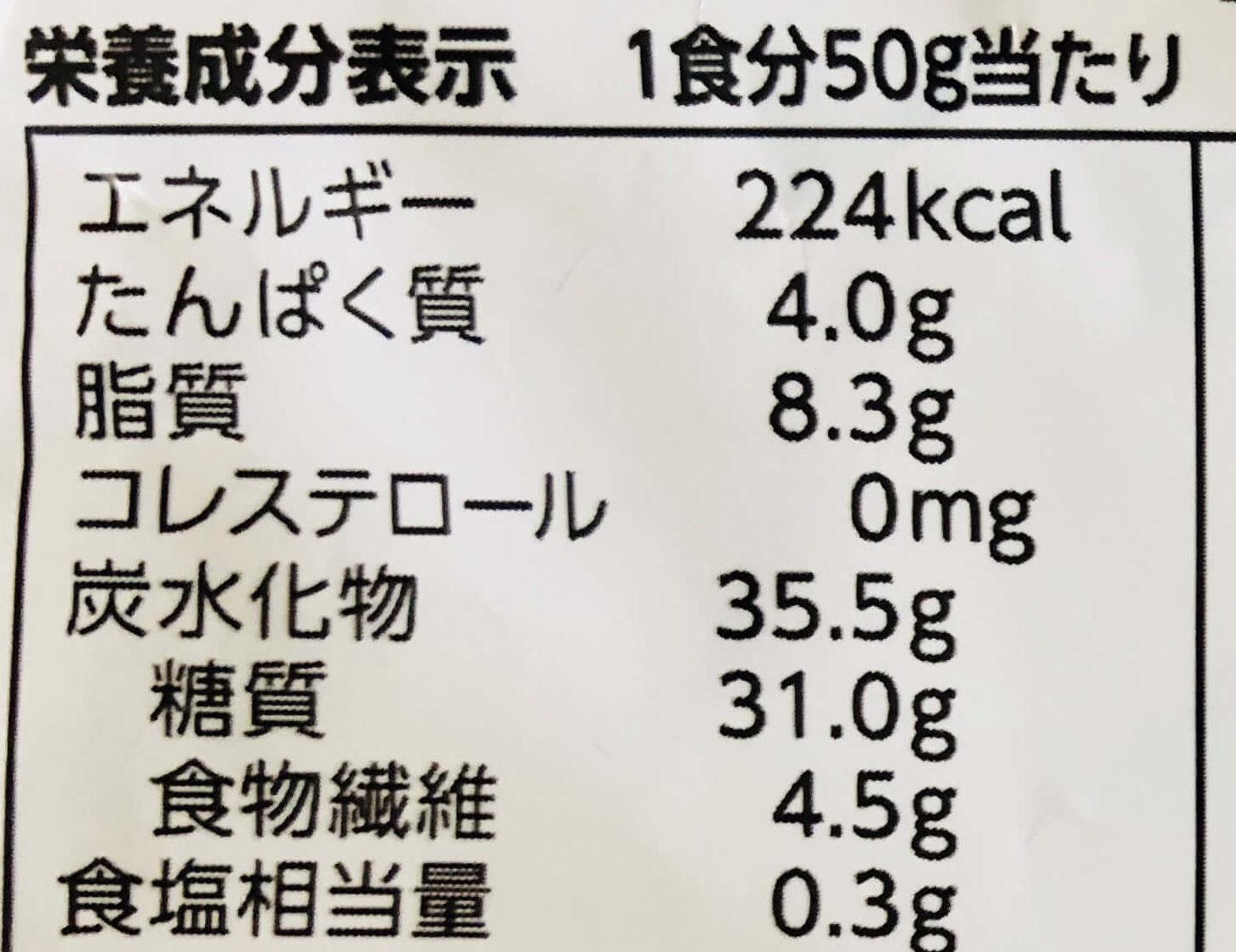 カルビーフルグラの栄養成分表