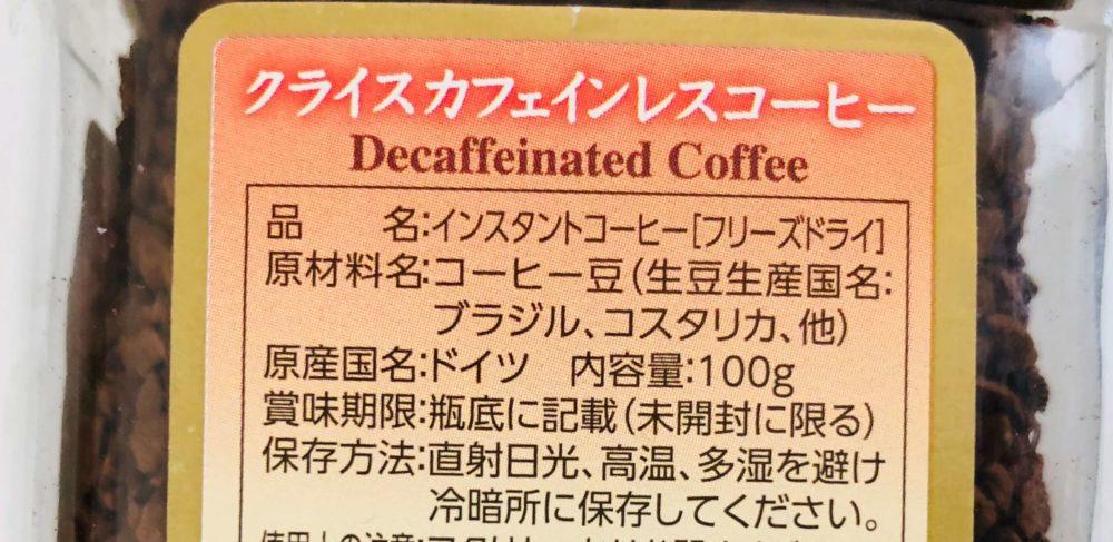 クライシスコーヒーの原材料表記