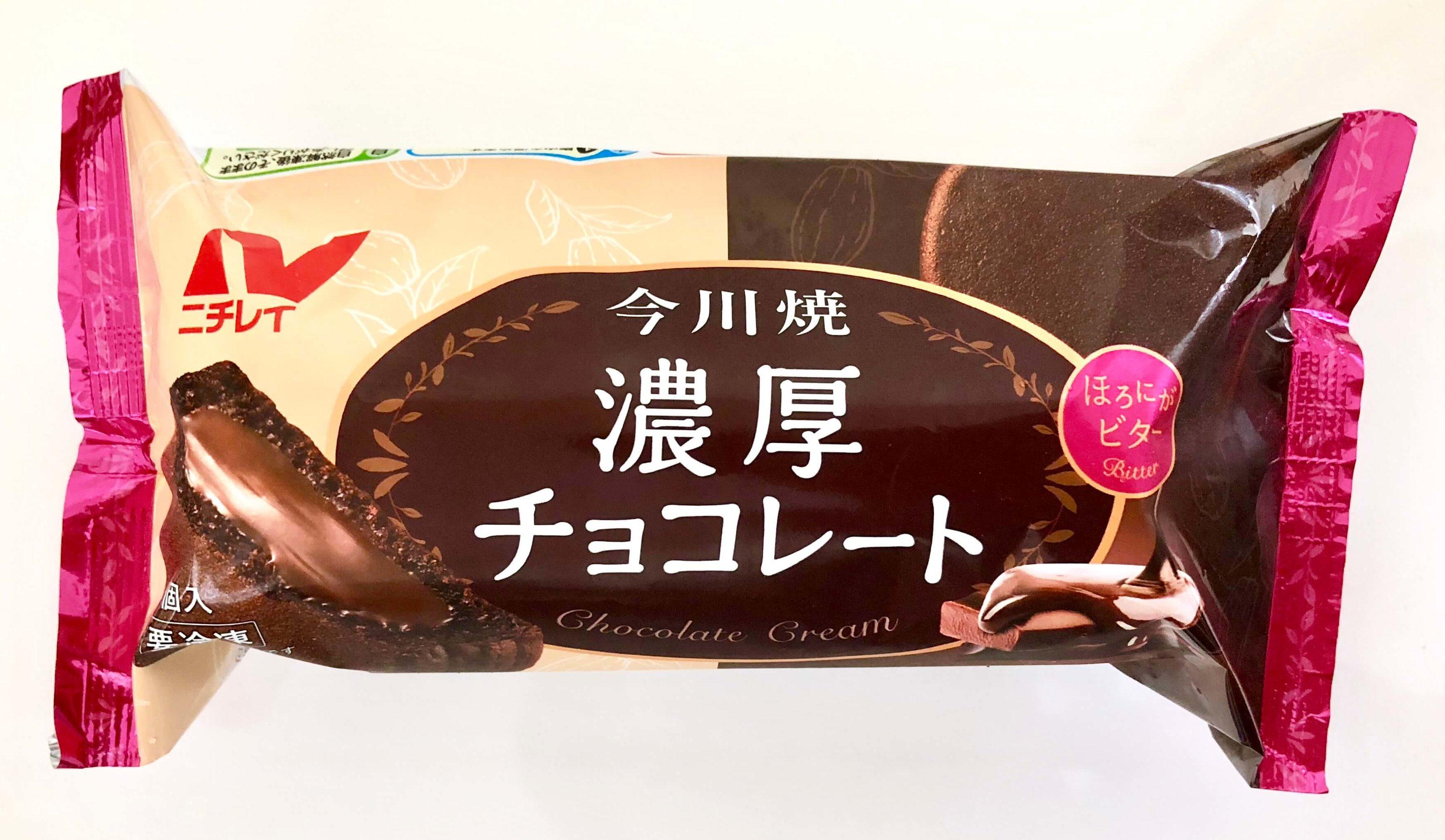 ニチレイ今川焼濃厚チョコ