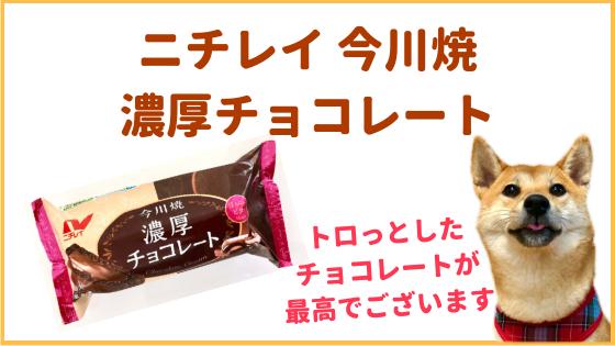 ニチレイ今川焼濃厚チョコのアイキャッチ画像