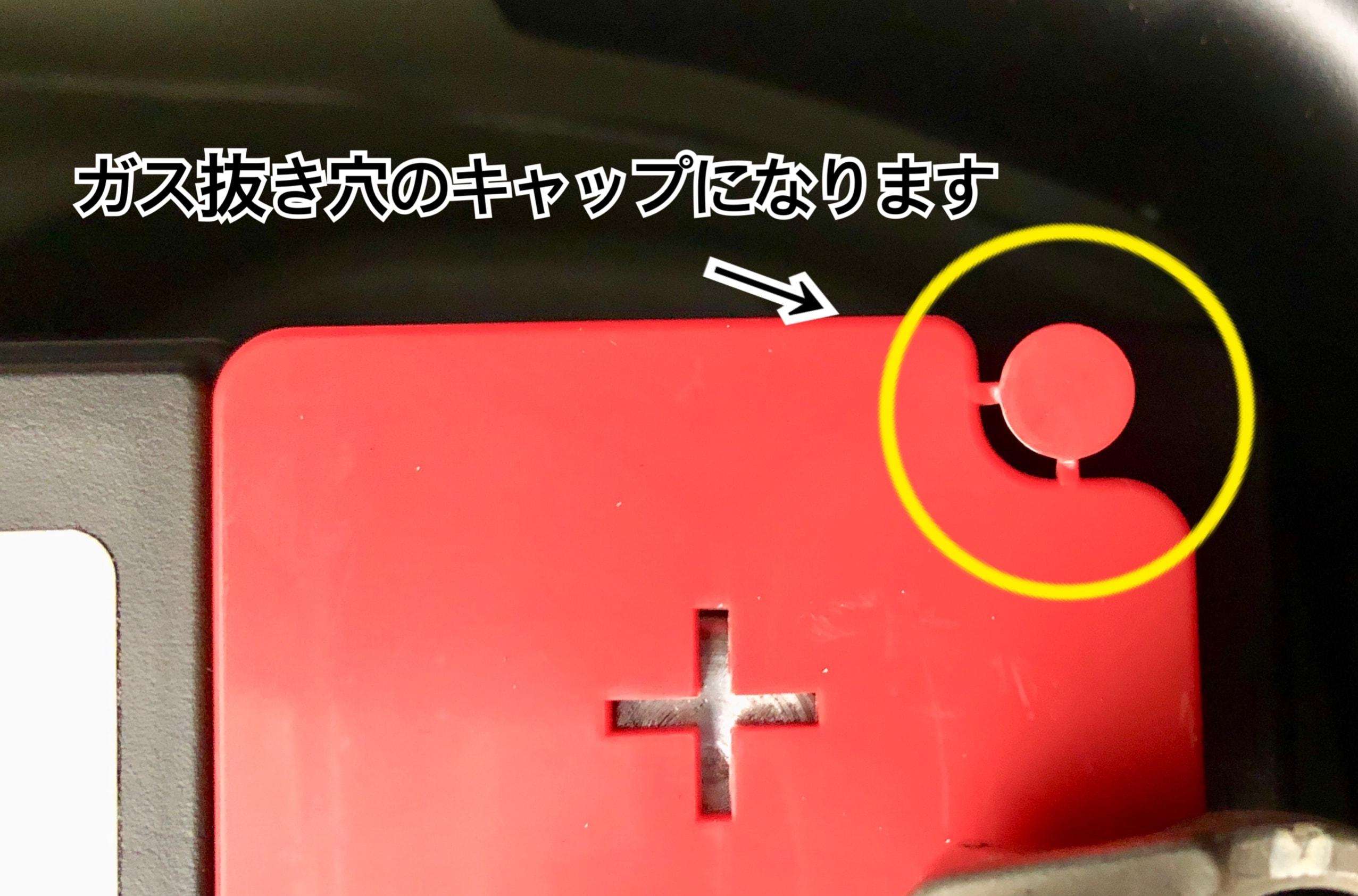 BMWZ3のバッテリーのガス抜き穴用キャップ