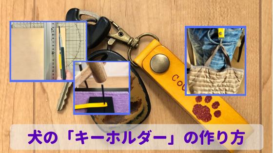 犬のキーホルダーの作り方