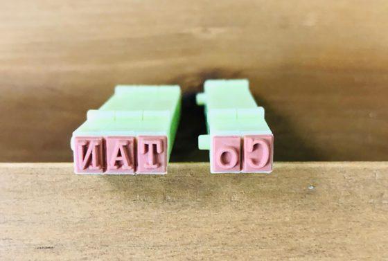 cotanとセットしたアルファベットスタンプ