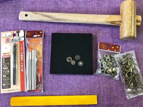 ボタンと金具を取り付けるのに使う道具と材料の紹介