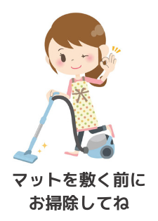吸着マットを敷く前に掃除機をかけておくという説明のイラスト