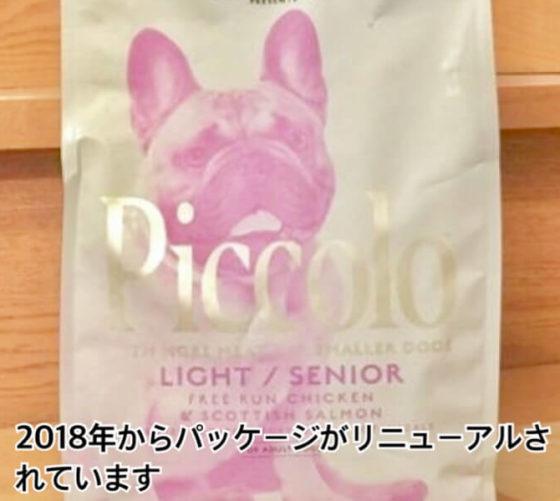 ピッコロの袋