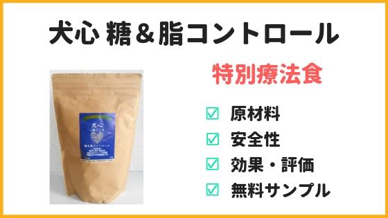 犬心~糖&脂コントロール~のアイキャッチ